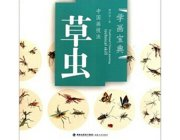 HH110 Chinese Painting Book - Grass Insect