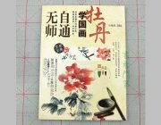 HH014 Hmay Self-taught Painting Book- Peony