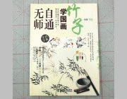 HH013 Hmay Self-taught Painting Book- Bamboo