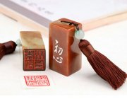 YZ133 Chinese Name Chop (2.5 cm)